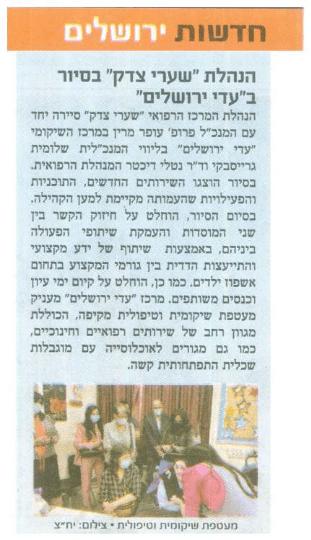 כתבה בעיתון על ביקור צוות שערי צדק בעדיNews clip about Shaare Tzedek staff visit to ADI