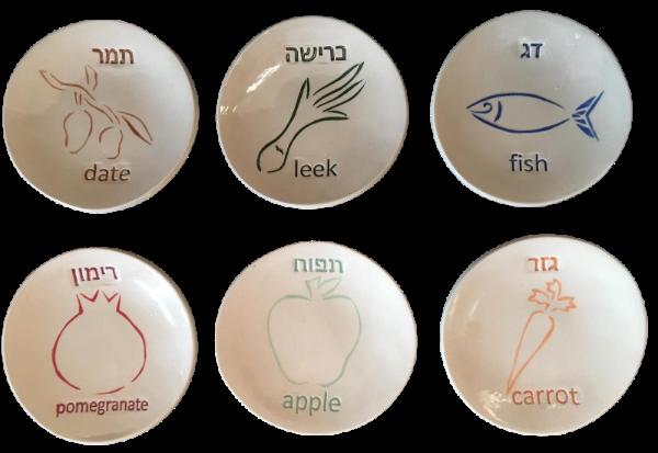סט שש צלחות קטנות לסימני ראש השנה Set of six Rosh Hashana simanin dishes